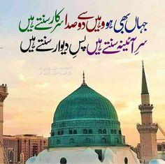 Duaa Islam, Islam Quran, Muslim Images, Islamic Status, Sufi Poetry, Urdu Poetry Romantic, Islamic Love Quotes, Islamic World, Madina
