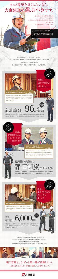 大東建託株式会社(東証一部・名証一部上場)/施工管理の求人PR - 転職ならDODA(デューダ)