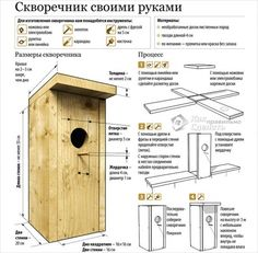 Houses for birds. Birdhouses - design and hendmeydovye. Bluebird House Plans, Bird House Plans Free, Weekend Projects, Backyard Projects, Wood Projects, 3ds Max Design, Birdhouse Designs, Bird Houses Diy, Diy Bird Feeder