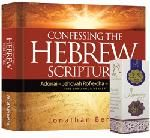 Confessing Hebrew Scriptures - Healing & Anointing oil