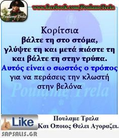 Funny Greek Quotes, Funny Picture Quotes, Funny Quotes, Funny Pictures, Funny Vid, The Funny, Hilarious, Smiles And Laughs, Just For Laughs