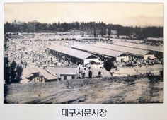 Daegu Seomun Market