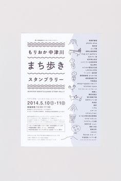 もりおか中津川まち歩きスタンプラリー | homesickdesign