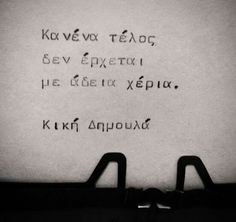 .... Poetry Quotes, Me Quotes, Funny Quotes, Small Words, Great Words, Greece Quotes, Meaningful Quotes, Inspirational Quotes, Proverbs Quotes