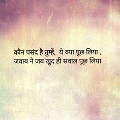 Na ho jaye gr koi bhul jaye Hum yad nhi toh toh zid chodd dayy Poetry Hindi, Hindi Words, Hindi Shayari Love, Love Quotes In Hindi, Poetry Quotes, Wisdom Quotes, Words Quotes, My Heart Quotes, Gulzar Quotes
