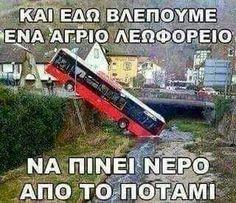 Funny Cartoons, Funny Jokes, Jokes Quotes, Memes, Funny Greek, Greek Quotes, Just For Laughs, Funny Photos, Kai