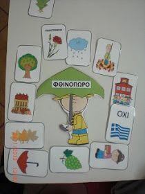 Έφτιαξα ένα πολύ απλό παιχνιδάκι όπου καλ ούνται ο ι 4 εποχές-ομάδες να βρουν τα αντικείμενα και τις γιορτές που τους ανήκουν.           ...