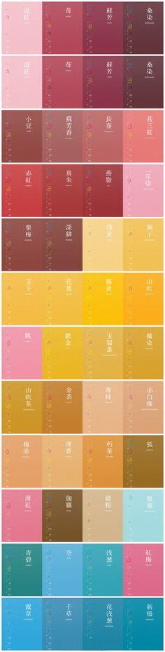 Color card-Swatches-Palette-Colorful-design-fashion-Match-Illustrated book-rgb-PANTONE NO Rgb Pantone, Color Patterns, Color Schemes, Illustration Inspiration, Decopage, Japanese Colors, Web Design, Graphic Design, Color Plan