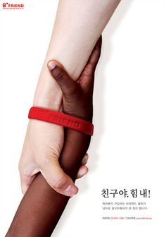 wear-a-bracelet-to-solve-child-hunger-in-south-africa