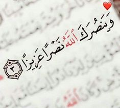 امين ياااااااارب °•~☆♡•°~ Beautiful Quran Quotes, Quran Quotes Love, Islamic Love Quotes, Muslim Quotes, Islamic Inspirational Quotes, Arabic Quotes, True Quotes, Words Quotes, Qoutes