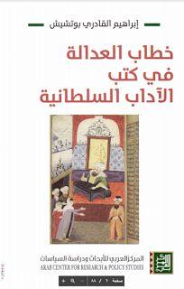 تحميل كتاب خطاب العدالة في كتب الاداب السلطانية.pdf لــ ابراهيم القادري بوتشيش - مكتبتك معك