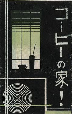 vintage Japanese matchbook. Graphic. @Deidra Brocké Wallace