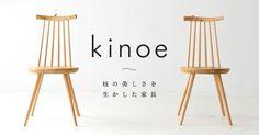 Kinoe(キノエ)は枝の美しさを生かした家具です。