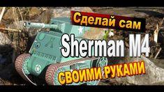 Как сделать танк Шерман М4 своими руками из бумаги / Бумажные модели Sek...