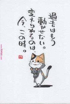 Pin by Takako Graham on 名言 The Words, Cool Words, Wise Quotes, Famous Quotes, Inspirational Quotes, Japanese Handwriting, Japanese Quotes, Magic Words, Positive Words