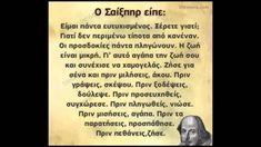 Σαίξπηρ:  Είμαι πάντα ευτυχισμένος. Ξέρετε γιατί? Funny Phrases, Funny Quotes, Personalized Items, Memes, Funny Qoutes, Rumi Quotes, Fun Quotes, Hilarious Quotes, Meme