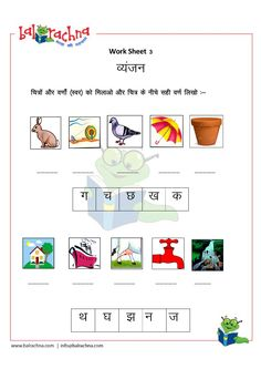 Lkg Worksheets, Hindi Worksheets, Printable Preschool Worksheets, English Grammar Worksheets, Free Kindergarten Worksheets, 1st Grade Worksheets, Toddler Learning Activities, Preschool Activities, Kids Learning