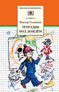 Скачать Тетрадки под дождём Виктор Голявкин FB2 EPUB TXT