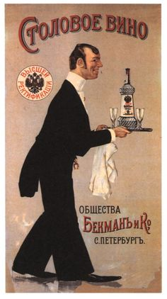 Pre-revolutionary advert of a table wine, Bekman and Co, St. Pin Up Vintage, Retro Pin Up, Vintage Ads, Vintage Posters, Vintage Food, Vintage Ephemera, Wine Poster, Poster S, Poster Prints