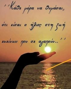 True Words, Self Improvement, Positive Quotes, Wish, Love Quotes, Poetry, Positivity, Sayings, Greeks