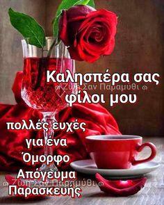 """68 """"Μου αρέσει!"""", 3 σχόλια - Ζωή.Σαν.Παραμύθι (Κατερίνα) (@zoi.san.paramythi) στο Instagram Good Morning Picture, Morning Pictures, Weekend Greetings, Good Afternoon, Greek Quotes, Good Night, Mugs, Nighty Night, Mug"""
