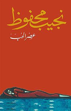 100 Naguib Mahfouz Ideas كتب قراءة فلامنكو