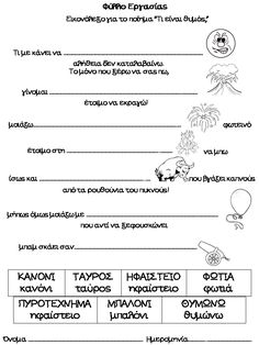 Συναισθήματα: Θυμός School Grades, School Staff, Greek Language, Second Language, Behaviour Management, Teaching Methods, Speech Therapy Activities, Study Motivation, Classroom Organization