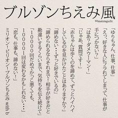 いいね!263件、コメント1件 ― yumekanauさん(@yumekanau2)のInstagramアカウント: 「「もっと作って欲しい」「withBを絡めて欲しい」などリクエストを頂き「ブルゾンちえみ風」を作成してみました。今日は研究のためにあの名曲を何十回も聴いてしまいました。今まで泣かせてしまう作品が多かったため、たまにはお笑いネタもよいかもしれません。いつかご本人(@buruzon333…」