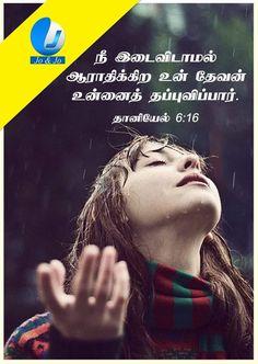 Tamil Bible Words, Prayers, Movie Posters, Movies, Films, Film Poster, Prayer, Cinema, Beans