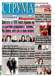 """Вестници и списания: Вестник """"СТРУМА"""" Благоевград, Брой/294 http://vestnici24.blogspot.com/2014/12/vestnik-struma22.html"""