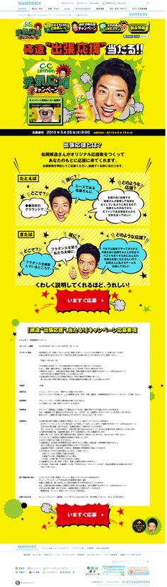 http://www.suntory.co.jp/softdrink/cclemon/cp/?fromid=cmn_pucamp                                                                                                                                                                                 もっと見る