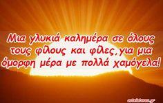 Ευχές για καλημέρα   Εικόνες για καλημέρα   Καλημέρα σε στιχάκια Good Morning, Night, Google, Buen Dia, Bonjour, Good Morning Wishes