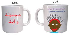 This is one mug ( Back and Front) , the one with the image is front the next one is the backside .