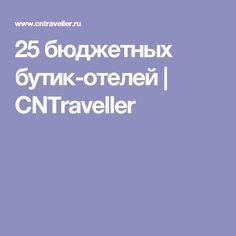 25 бюджетных бутик-отелей | CNTraveller
