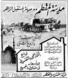 مدينة المقطم .. مدينة المستقبل الزاهر ..!! تباع الأراضي بالتقسيط وبأسعار في متنوال الجميع ..!!