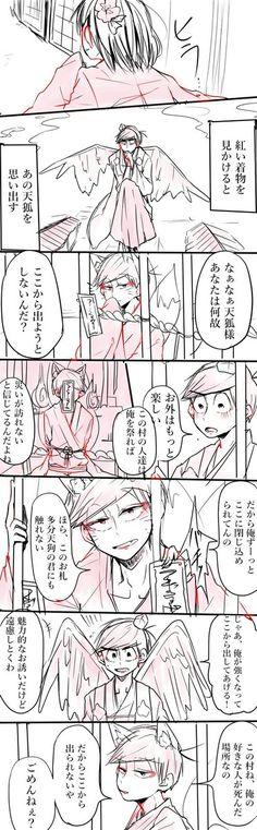 【カラおそ漫画】「いやいやいやいや何だこれえええええ」