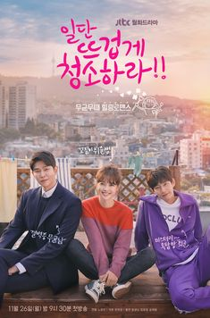 [Photo + Video] New Poster and Teaser Released for the Upcoming Korean Drama 'Clean With Passion for Now' Korean Drama Online, Korean Drama List, Watch Korean Drama, Korean Drama Movies, Korean Actors, Lee Jong Suk, Lee Dong Wook, Kim Yoo Jung, Jung Yoon