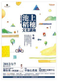 2011池上冬藏海報