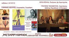 ΓΙΑΝΝΗΣ ΒΟΥΡΟΣ, ΤΑΞΙΔΙΩΤΙΚΟΣ ΟΔΗΓΟΣ, εκδόσεις ΙANOS (ΠΑΡΟΥΣΙΑΣΗ ΒΙΒΛΙΟΥ ...