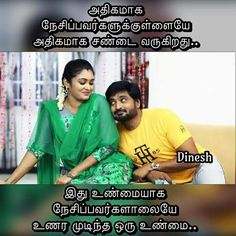 Vadivelu Memes, Tamil Video Songs, Qoutes, Life Quotes, Islamic Messages, Love Quotes For Him, Ball Jointed Dolls, True Words, Song Lyrics