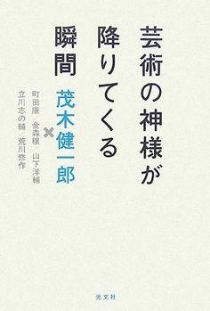 芸術の神様が降りてくる瞬間 茂木 健一郎 http://www.amazon.co.jp/dp/4334975267/ref=cm_sw_r_pi_dp_Hdh4vb07C2A5W 河内112921267