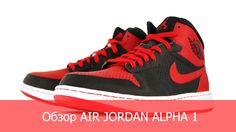 [YOUNGGUN] Обзор кроссовок Air Jordan Alpha 1