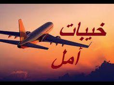 شاب عربي , خيبات الأمل