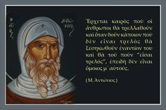 Image may contain: 1 person, text Byzantine Icons, Orthodox Christianity, Kai, Memes, Quotes, Fathers, Irish, Angels, Image