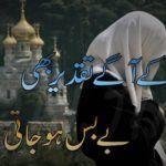 Bebass+ho+jaati+hai+Design+urdu+quotes