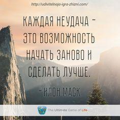 «Каждая неудача — это возможность начать заново и сделать лучше» — Илон Маск