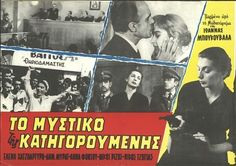 Old Greek, Classic Movies, Cinema, Baseball Cards, Image, Posters, Artists, Photos, Movies