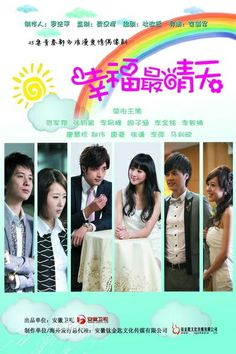 Sunny Happiness (Tawainese)- Mike He Great little Taiwanese drama ..ladies ep.10 whew ! :)