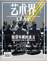 艺术界 LEAP 28 Cover, Movie Posters, Film Poster, Billboard, Film Posters