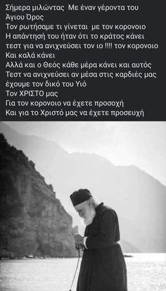 Christ, Saints, Greek, Sky, Quotes, Heaven, Quotations, Heavens, Greece